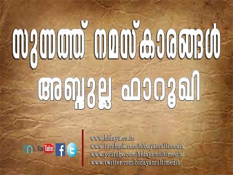 സുന്നത് നമസ്കാരങ്ങൾ  | Abdulla Farooqi | Sunnath Namaskarangal | Malayalam Islamic Speech