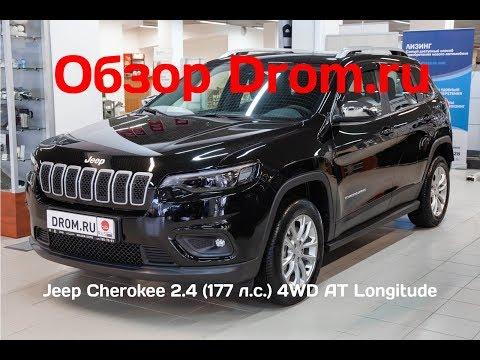 Jeep Cherokee 2019 2.4 (177 л.с.) 4WD AT Longitude - видеообзор