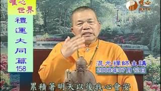 【禮運大同篇158】| WXTV唯心電視台