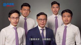 【香港未來,決戰現在!】- 民建聯張國鈞港島團隊