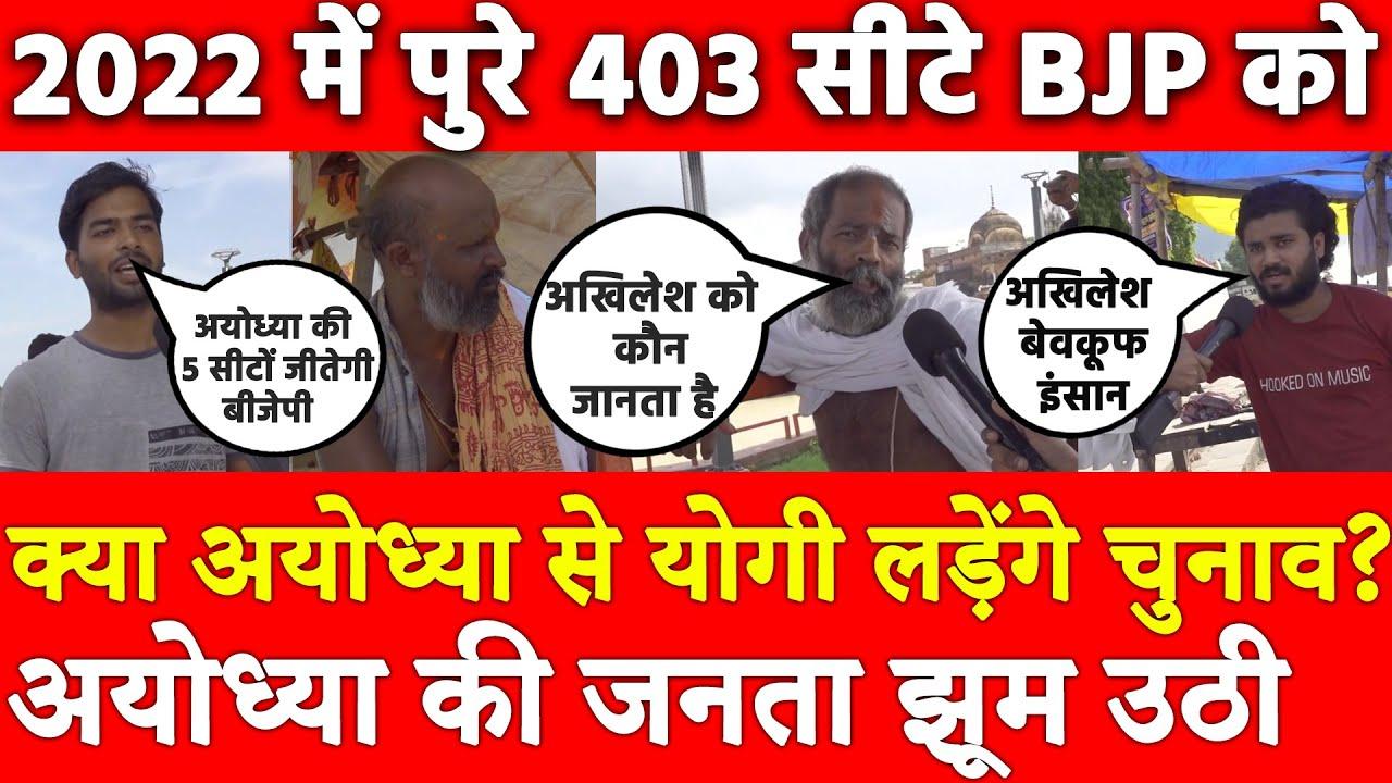 UP Election 2022 | Yogi vs Akhilesh Yadav | Yogi to contest 2022 polls from Ayodhya ? Public opinion
