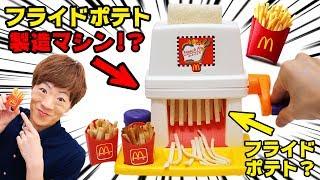 【激レア】マックフライポテト製造マシン?ゲットしました!!