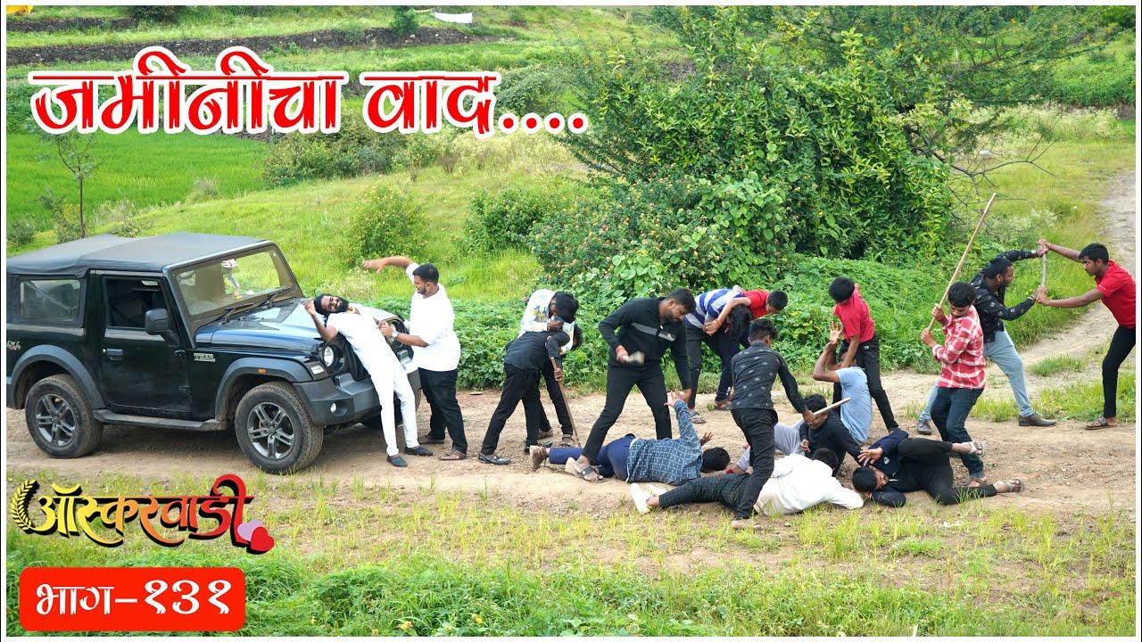 Download ऑस्करवाडी  भाग #131  Oscarwadi  EP #131  Marathi Web Series