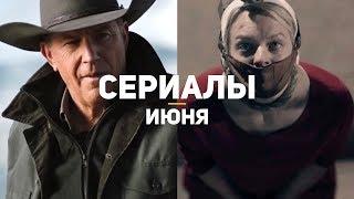 10 самых ожидаемых сериалов июня 2019