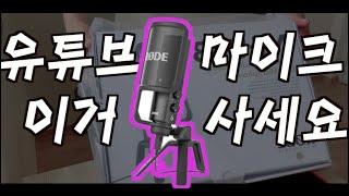 유튜브 마이크 [RODE-NT-USB]사면 후회안하는 …