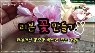 리본 꽃 만들기 / 리본 장미 꽃 . 카네이션 꽃모양 …