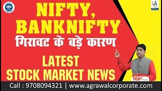 Nifty,Banknifty गिरावट के बड़े कारण | Latest Stock Market News | Share Market News Today