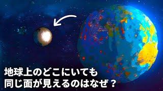 あなたの知らない宇宙の新事実