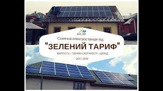 Зелений тариф 2018. Який дохід приносить сонячна електростанція?(, 2018-01-09T12:17:36.000Z)