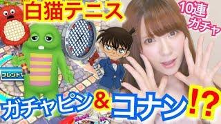 【白猫テニス】11連ガチャ!ガチャピン&江戸川コナンコラボ!