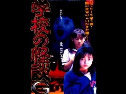 Gakkou no Kaidan G