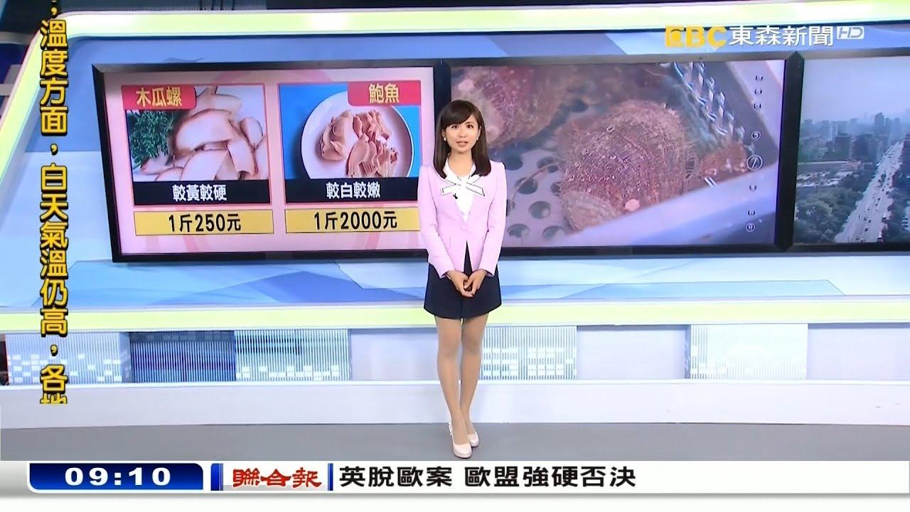 東森新聞主播李樺仙 新聞播報片段(2018/9/22) - YouTube