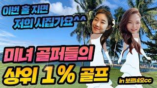 미녀 골퍼들의 상위1% 골프라운딩 2부! 코타키나발루 …