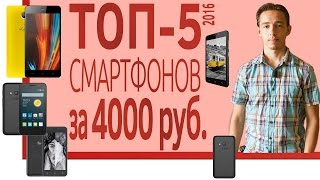 ШОП-ТОП :5 Смартфонов за 4000 рублей или около 60$, в Русских магазинах