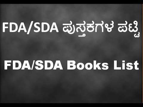 Books List for FDA/SDA in Kannada
