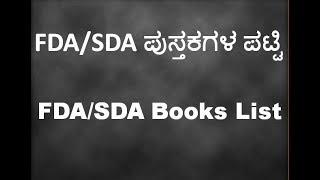 Books List for FDA/SDA in Kannada