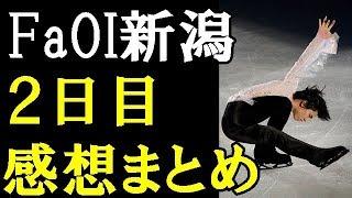 【羽生結弦】FaOI新潟2日目の感想まとめ!「羽生さん、意地の4Tを飛んだね」#yuzuruhanyu 羽生結弦 検索動画 13