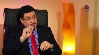 ماوراء السياسة | مع احمد عوض بن مبارك سفير اليمن في واشنطن  | حوار عارف الصرمي | يمن شباب