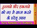हकलाहट दूर करने के उपाय - Home Remedy To Cure Stammering  - Haklahat Ko Dur Karne Ke Nushke