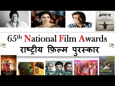 65th National Film Awards 2018 winners & History - current affairs april 2018 फ़िल्म पुरस्कार