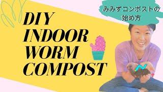 室内ミミズコンポストの始め方 Tiny indoor worm compost