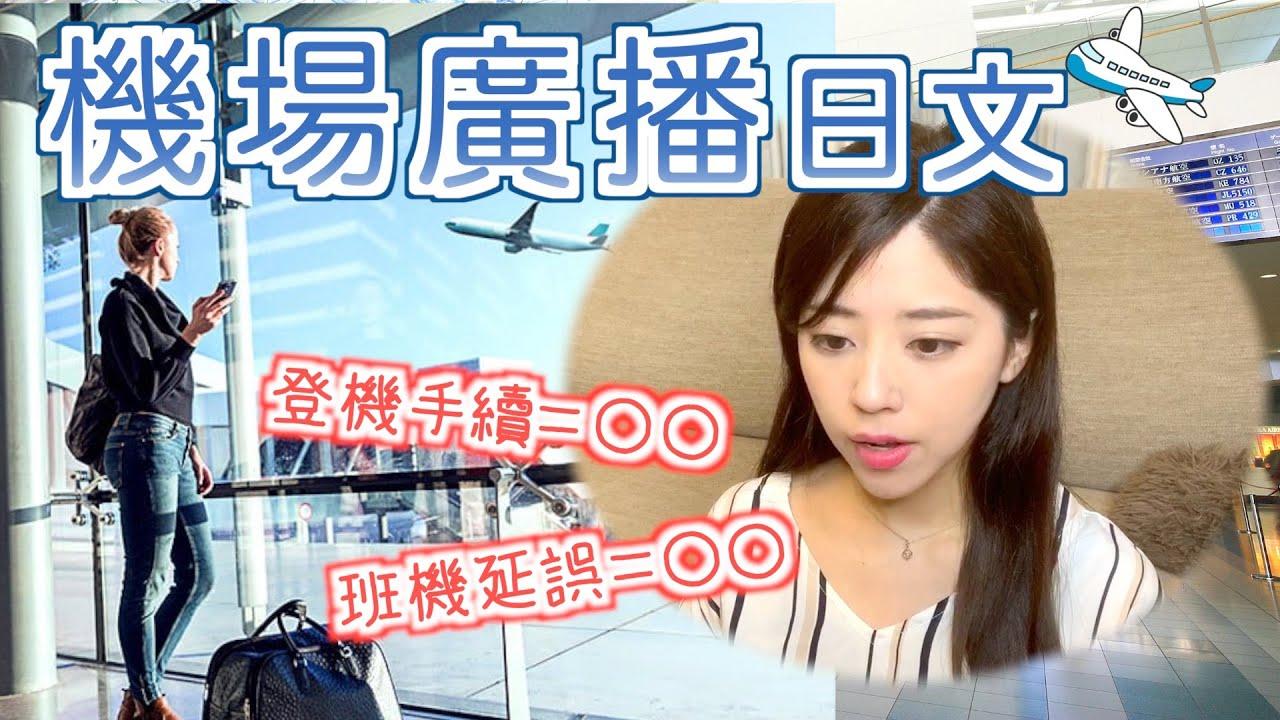 日本機場的廣播在說些什麼?