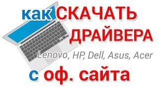 Как скачать драйвера для Windows с официального сайта