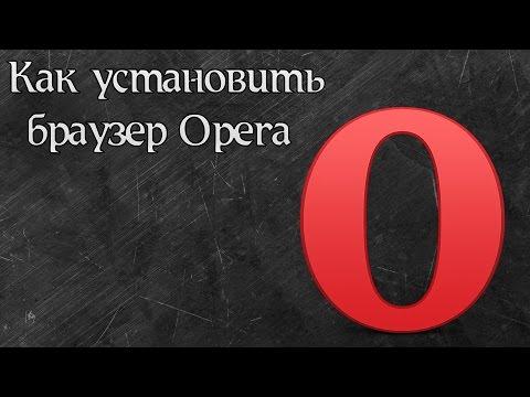 Как установить Оперу. Браузер Opera. Видео урок