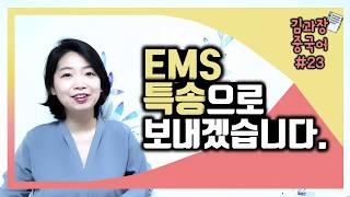 [네이버중국x차이나라이] 비즈니스 중국어 #23 김과장…