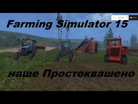 Farming Simulator 2015 Выпуск №1 :Начало с другом