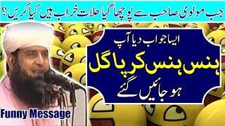 Maulana Manzoor Ahmed Sahab Very Funny Message | Funny Video