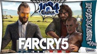 ● Far Cry 5 #1 ● Кооперативное прохождение на русском! Угараем по полной)