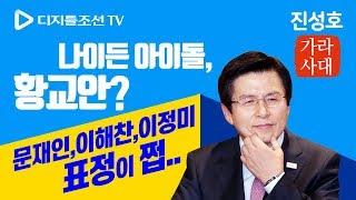 3월 7일(목) 진성호 가라사대-나이든 아이돌 황교안? 문재인 이해찬 이정미 표정이 쩝!
