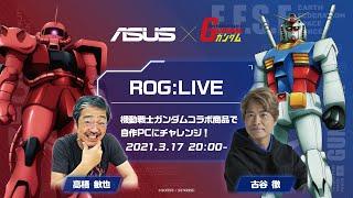 今週のROG:LIVE スペシャルは「機動戦士ガンダムコラボ商品」で自作PCにチャレンジ! ASUS x ガンダム コラボレーション製品特設サイト https://bit.ly/3io7FG9 出演者: ...