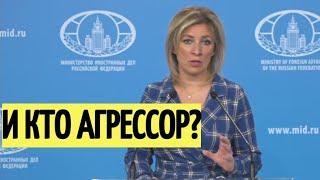 Заявление Захаровой о США заставило ВЗДРОГНУТЬ Запад