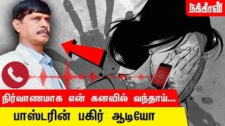 ஏமாந்த இளம்பெண்கள்! பாஸ்டர் உடையில் ஒரு பாவி! | Nakkheeran News Box