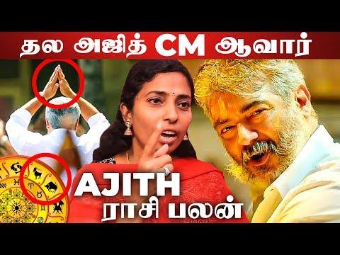 Thala Ajith  CM ! | Ajith Kumar Political