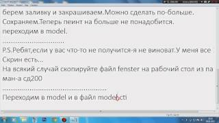 Видеоурок.Нанесение прозрачной тонировки в omsi