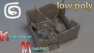 Моделирование разрушенной постройки (Урок 3d max для начинающих) low poly
