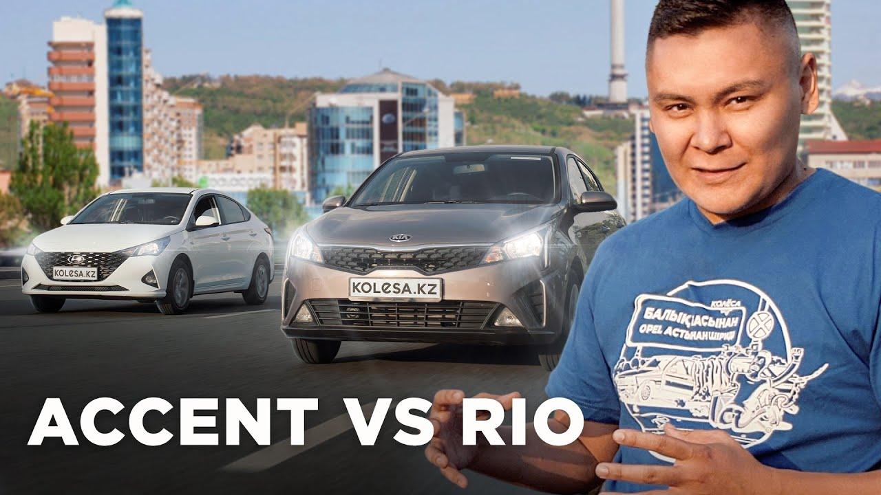 САЛЫСТЫРМА: KIA RIO, HYUNDAI ACCENT // QAZ Kolesa.kz