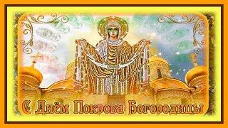 С Днём Покрова Богородицы! Песня Н Куприяновой Богородица