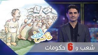 شعب وست حكومات | عاكس خط -  الحلقة 28 | تقديم محمد الربع | يمن شباب
