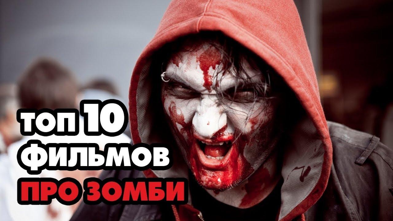 ТОП 10 ЛУЧШИХ ФИЛЬМОВ ПРО ЗОМБИ ПО КИНОПОИСКУ! - YouTube