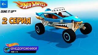 Хот Вилс Рейс Офф прохождение 2 серия (машинка Dune It Up) - Hot Wheels Race Off