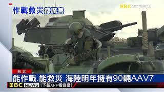 海軍陸戰隊新戰力 美國兩棲突擊車將抵台