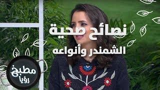 الشمندر وأنواعه - د. ربى مشربش