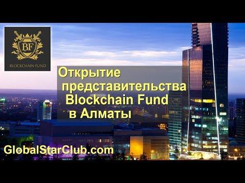 Открытие представительства Blockchain Fund в Алматы