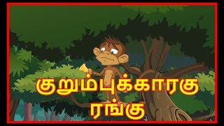 குறும்புக்காரகுரங்கு | The Magical Bell | Panchatantra Moral Stories For Kids | ChikuTV Tamil