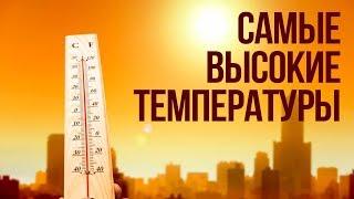 Самые высокие температуры