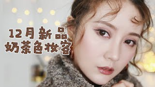Milk Tea Eye Makeup+Easy Hairstyle | 12月新品奶茶色妆容+简单发型教程 | Sayi Makeup